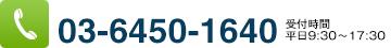ルシアス法律事務所:03-6450-1640(受付時間:平日9時半~17時半)